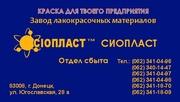 Эмаль ХВ-785/ ХВ785 эмаль эмаль ХВ-785/производство эмали ХВ-1100 НЦ-1