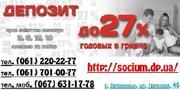 .    Выгодные условия по депозитам Запорожье.