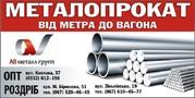Металопрокат