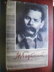 Продам книги М.Горький собрание сочинений в 18 томах
