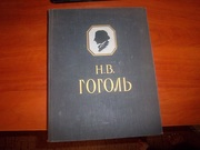 Продам книгу Н.В. Гоголь