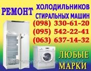 Ремонт холодильника Полтава. Вызов мастера для ремонта холодильников н