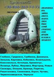 Лодки надувные резиновые и лодки надувные из ПВХ недорого