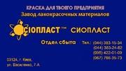 Эмаль ХС-759 b (597) эмаль ХС759^ эмаль ХС-759 N 1st.Лак ХC-567 съемн