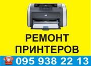 Ремонт принтеров,  заправка картриджей