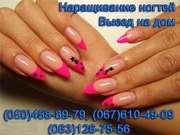 Наращивание ногтей Полтава гелем на дому.