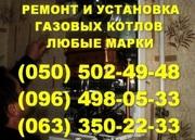 Ремонт газового котла Полтава. Мастер по ремонту газового котла
