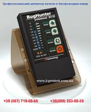 Защита от прослушки,  обнаружитель жучков Bughunter BH-02.
