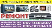 Ремонт телевизоров в Кременчуге