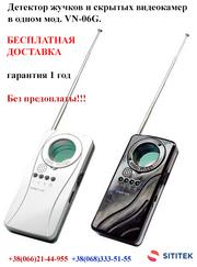 Обнаружитель жучков и скрытых камер в одном мод. VN-06G