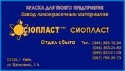 ОС 1203к. Эмаль ОС-1203к ;  эмаль ос-1203к ;  краска ос1203к ;  эмаль ос