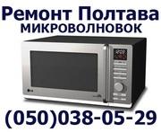 Ремонт свч-печь,  микроволновки,  Полтава
