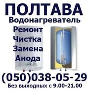 Ремонт,  чистка водонагревателя бойлера,  Полтава