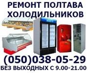 Ремонт Холодильников Витрин Ларей Морозильных камер всех марок на дому