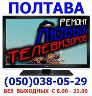 Ремонт  на дому,  Телевизоров LED,  LCD,  ЖК,  Плазменных Полтава