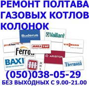 Ремонт газовых котлов,  колонок,  двухконтурных котлов на дому Полтава