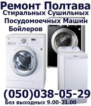 Полтава,  ремонт стиральных машин на дому,  стиральной машины автомат
