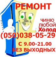 Ремонт холодильника Полтавва. Срочный ремонт на дому холодильников