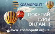 Туристический центр Kosmopolit