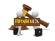 Адвокат, юрист,  представництво в суді