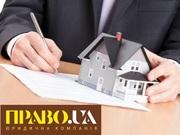 Реєстрація права власності Полтава, право власноті на квартиру,  будинок