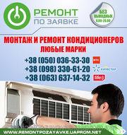 Установка,  ремонт кондиционера Полтава,  заправка кондиционера в Полтав