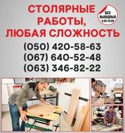 Столярные работы Полтава,  столярная мастерская в Полтаве