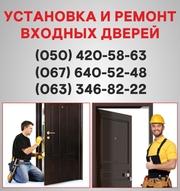 Металлические входные двери Кременчуг,  входные двери купить,  установка