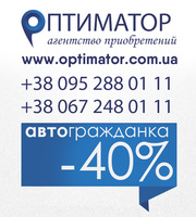 Страхование Застраховать авто от 260 грн Автоцивилка скидки 40% - Спец