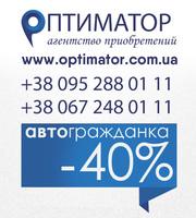 Страхование Застраховать авто от 260 грн Автоцивилка скидки 40%