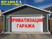 Приватизація гаража Полтава,  оформлення документів на гараж