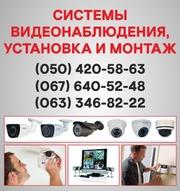 Камеры видеонаблюдения в Кременчуге,  установка камер Кременчуг