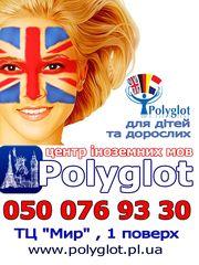 Языковой центр Polyglot. Курсы английского языка в Полтаве.