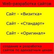 Создание WEB-сайтов от простых до сложных
