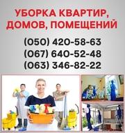 Клининг Полтава. Клининговая компания в Полтаве.