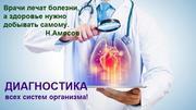 Обследование органов и систем