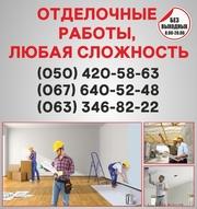 Отделочные работы в Кременчуге,  отделка квартир Кременчуг