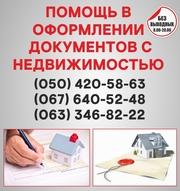 Узаконение земельных участков в Кременчуге,  оформление документации