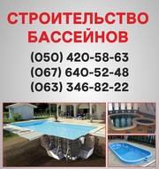 Строительство бассейнов Полтава. Бассейн цена в Полтаве