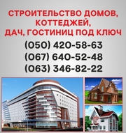 Строительство домов Полтава. Дома под ключ в Полтаве.