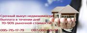 Срочный выкуп недвижимости в Полтаве