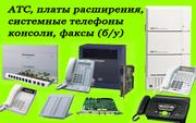 АТС Panasonic,  платы,  телефоны б/у